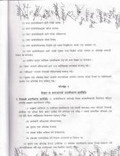 लिखत वा कागजातको प्रमाणिकारण कार्यविधि १