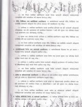 लिखत वा कागजातको प्रमाणिकारण कार्यविधि २