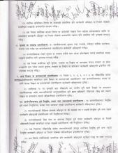 लिखत वा कागजातको प्रमाणिकारण कार्यविधि ३